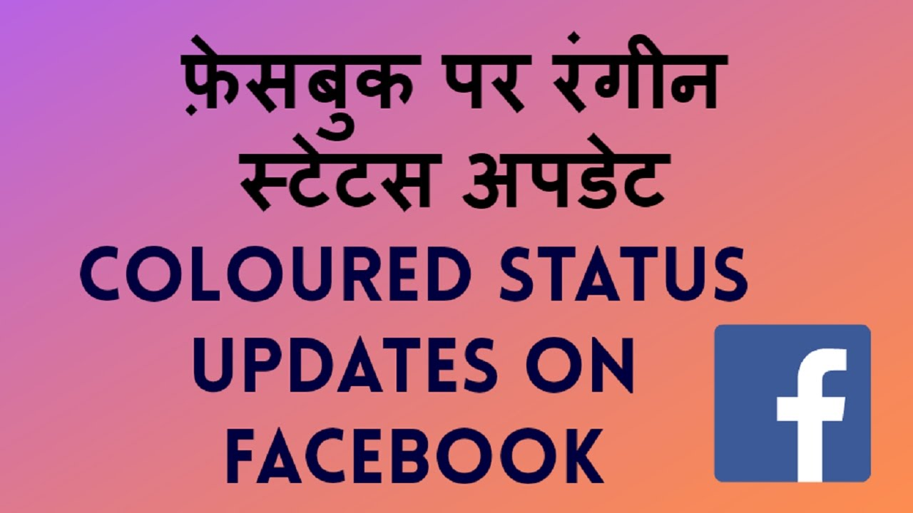 how to post coloured status update on facebook latest fb feature