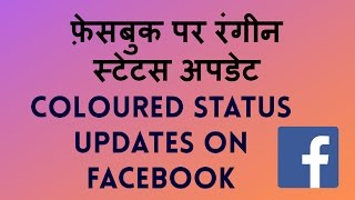 How to Post Coloured Status Update on Facebook? Latest FB Feature - Hindi video