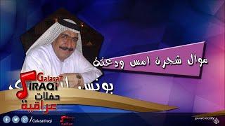 يونس العبودي Younis al abody   موال شجرة   امس ودعتة