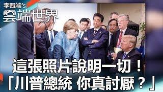 這張照片說明一切!「川普總統 你真討厭?」-李四端的雲端世界