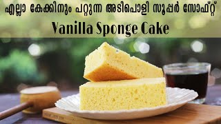 How To Make #Vanilla #Cake  Easy Baking With Simple Tips  Super Soft #Sponge #Cake