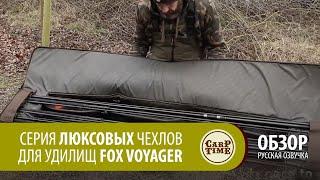 Карповая новинка 2018! Серия люксовых чехлов для удилищ FOX Voyager (русская озвучка)