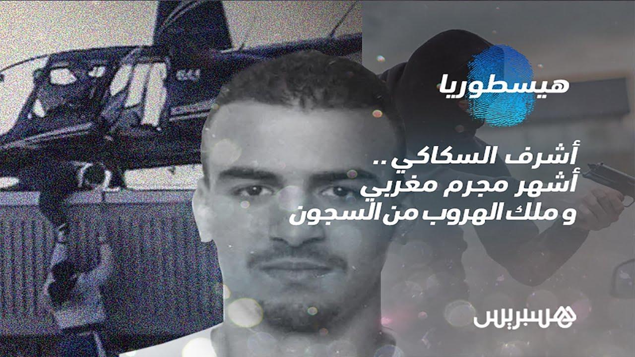 هيسطوريا: أشرف السكاكي.. أشهر مجرم مغربي وملك الهروب من السجون