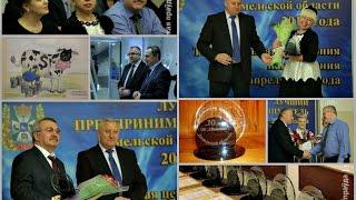 Лучший предприниматель  2013 года: церемония награждения