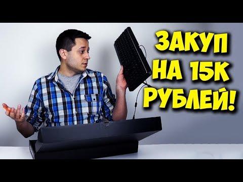 ПЕРИФЕРИЯ ДЛЯ ПК НА 15000! / ПОЛНЫЙ ЗАКУП ОТ GAMDIAS
