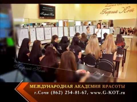 """Учебный центр М.А.К. """"Георгий Кот"""" г. Сочи"""