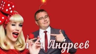 Ведущий праздников в Костроме, Владимире, Ярославле и Иванове.