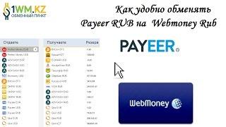 1wm kz.Как обменять Payeer RUB на Webmoney Rub