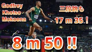 Compilation of Godfrey Khotso Mokoena (long jump, 走幅跳)