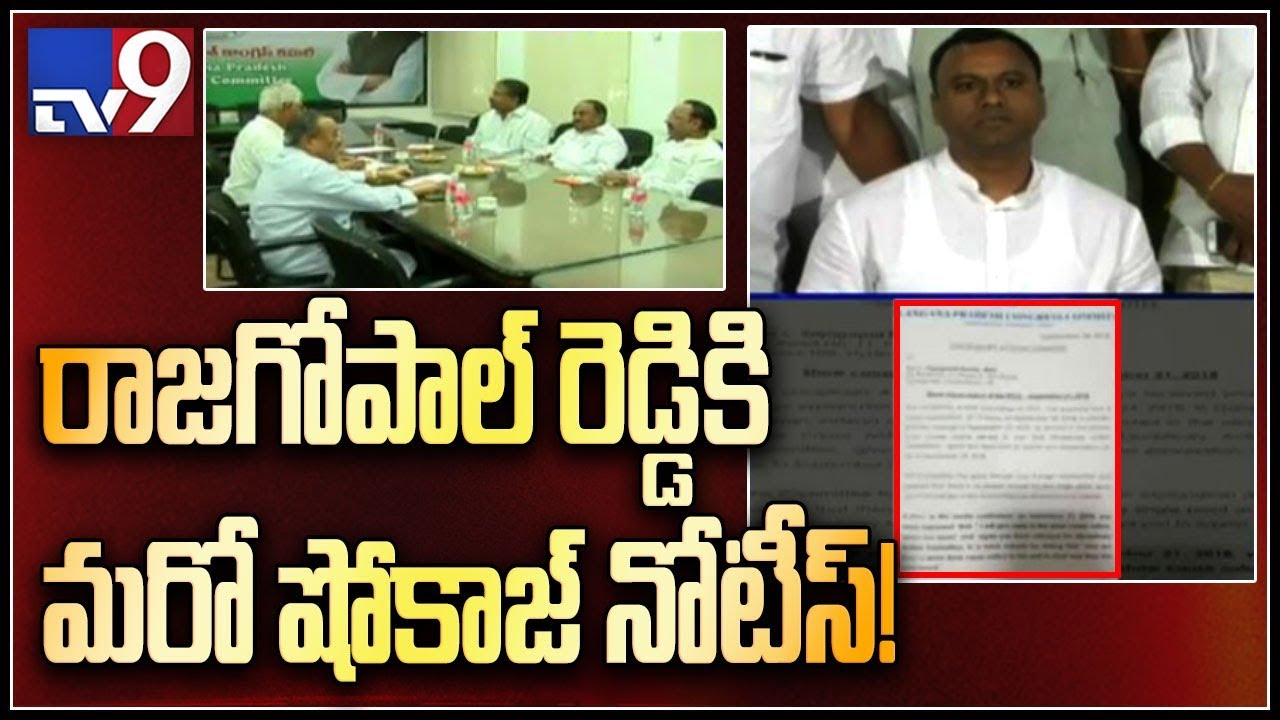 congress-issues-another-show-cause-notice-to-mlc-komatireddy-rajagopal-reddy-tv9