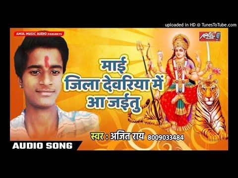 Maai Jila Devariya Me Aa Jaitu - Dj - Ajit Rai 2017 Super Hit Song Maai Jila Dewariya Me Aa Jaitu
