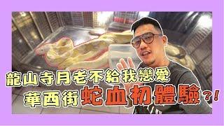 台北華西街夜市蛇血初體驗?!【大馬人在台灣#16】| 台灣 台北 龍山寺 月老 華西街 蛇湯 蛇血 鱉。 台北美食 kokee 自由行