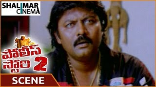 Police Story 2 Movie || Saikumar Best Dialogue Scene || Saikumar, Sana || Shalimarcinema