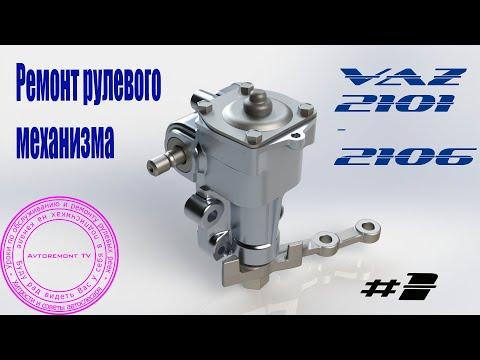 Ремонт рулевого механизма ВАЗ 2101-07