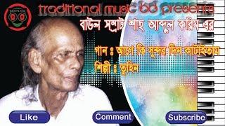 Shah Abdul Karim Age Ki Sundor Din Kataitam