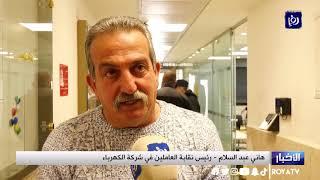 تفاقم أزمة الكهرباء في القدس والشركة تتهم الاحتلال باستهدافها (13/2/2020)