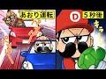 アニメじーさんに煽り運転をしたDQNの末路漫画マンガ動画 mp3
