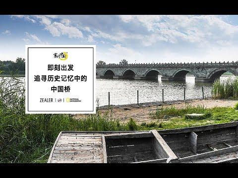 """""""即刻行""""追寻历史记忆中的中国桥"""