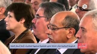 المغاربي: الحكومة الجزائرية تلجأ لاتخاذ تدابير تقشفية لمجابهة انعكاسات أزمة أسعار النفط