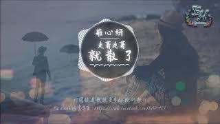 Gambar cover Zhuang Xinyu - Tôi bước đi và giải tán