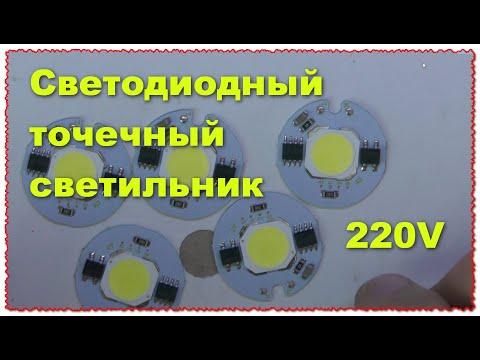 LED светодиод 5 W 220V COB точечный светильник, прожектор