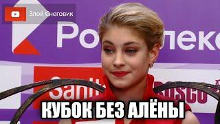 Алёна Косторная НЕ ВЫСТУПИТ на Пятом Этапе Кубка России по Фигурному Катанию 2020