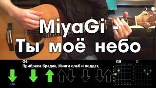 MiyaGi & Эндшпиль - Ты моё небо АККОРДЫ И БОЙ