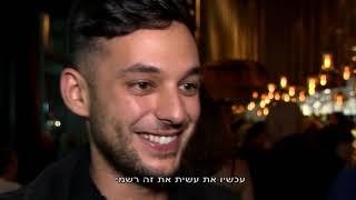 ישראל מהאח על החיים החדשים שלו ואיך זה קשור לויסקי ???? כנסו תבינו!!!