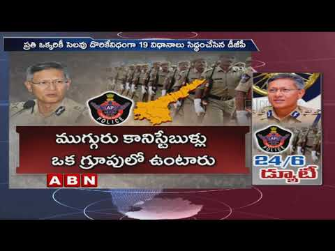 Police Personnel In AP To Get Weekly Off From Today | ABN Telugu