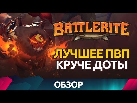 видео: battlerite - Лучшая ПвП игра! Круче Доты! - Обзор