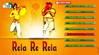 Janapada Geethalu |  Rela Re Rela | Telangana Songs | Folk Songs Juke Box