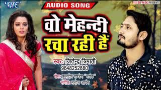 2019 का दर्दभरा गीत - Jitendra Tripathi - वो मेहन्दी रचा रही है - Latest Bhojpuri Sad Song 2019