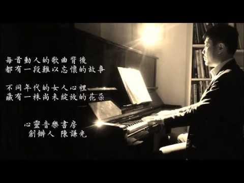 女人花~心靈音樂書房 Samuel Chen 陳謙光 / 華語老歌鋼琴演奏輕音樂