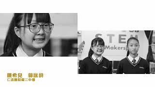 lcp的仁濟STEM FAIRE 2019相片