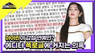 [1분 연예] 아이린이 갑질 연예인? 에디터 폭로글에 …