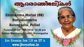 Funeral Service Live Streaming of Chinnamma Mathai (86) Ooriyakunnathu Kurungazha, Pullad