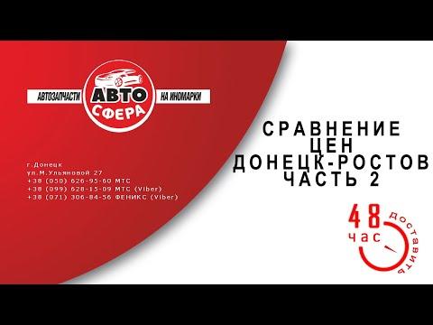 Донецк-Ростов СРАВНЕНИЕ цен. Часть 2.