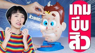 Soft Review: Zits Popping Game!? Who Bursts the Mega-Zit will lose!! 【Popping Pimples】