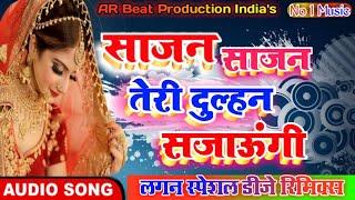 साजन साजन Saajan Saajan Teri Dulhan Sajaungi Hard JBl Bass Mixx 2020