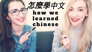 ❀Ku0026J Chatroom❀ 我們是怎麼學中文的 How we learned chinese (1/2)