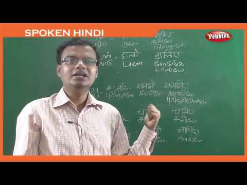 Spoken Hindi Through Tamil | Day 02 | Basic words | Learn Hindi Through Tamil