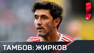 «География сборной» – Тамбов. Жирков