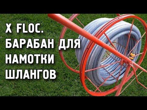 видео: Барабан для намотки шлангов x floc d1000. Инструкция и обзор.