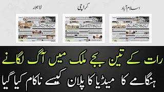 Pakistani Media Channels are Lacking Authenticity and Proper Source