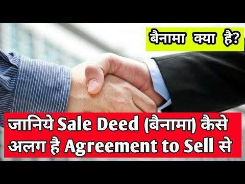 Difference Sale Deed and Agreement to Sell |बैनामा क्या है |What is Conveyance Deed