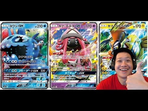 Which are the BEST of 13 New GX Cards in Guardians Rising Expansion Set