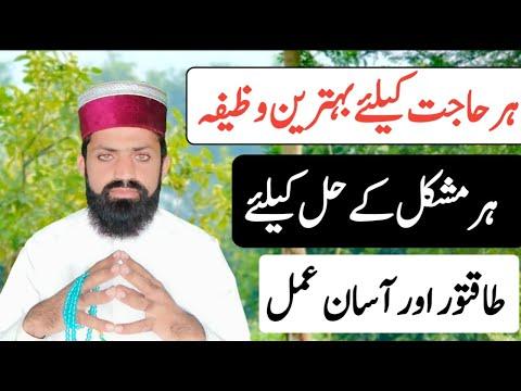 Chand Grahan ka Powerful Amal   Muhabbat Ka Powerful Amal   Chand girhan in pakistan 2020 from YouTube · Duration:  15 minutes 44 seconds