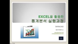 EXCEL을 활용한 통계분석 실행과정preview