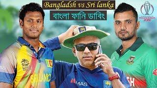 Bangladesh vs Sri Lanka World Cup Match Funny Dubbing | ICC CRICKET WORLD CUP 2019 | Bd Voice