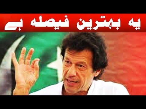 Imran Khan Talks to Media After Panama Case Verdict